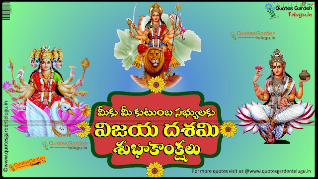 Happy Vijayadashami Quotes Greetings Wishes in Telugu