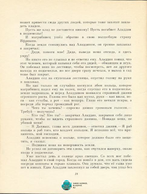 Детская книжка СССР. Аладдин и волшебная лампа СССР.
