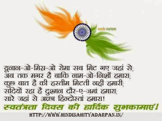 independence day sma,independence day shayari