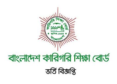 Bangladesh Technical Education Board (www.bteb.gov.bd) Admission Circular 2018