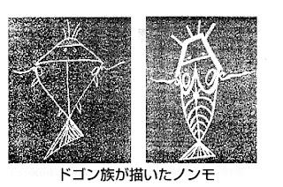 ドゴン族の神話