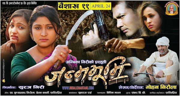Janmabhumi Nepali Movie 2015 Official Trailer HD Released