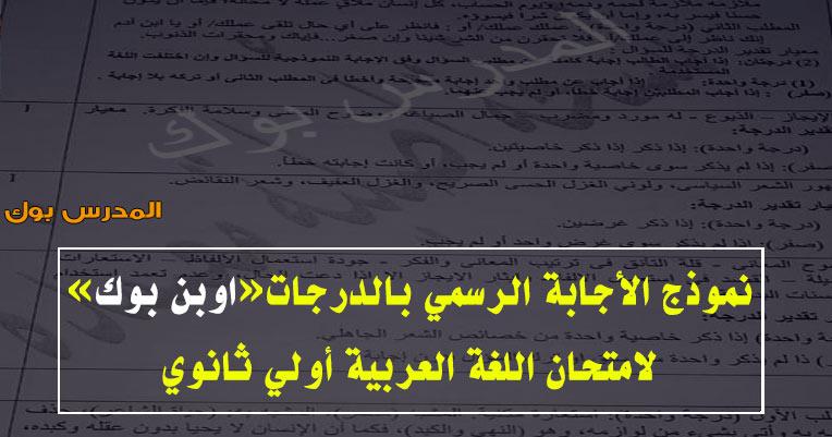 اجابة امتحان اللغة العربية اولي ثانوي 2019 نظام جديد اوبن بوك مع توزيع الدرجات