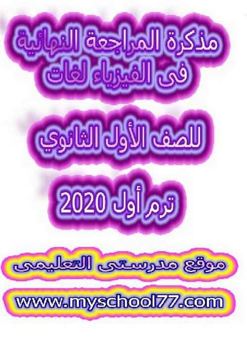 مذكرة المراجعة النهائية فى الفيزياء لغات للصف الأول الثانوي ترم أول 2020  - مستر محمد فاروق