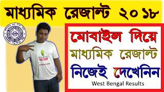 West Bengal Madhyamik Result 2018 মাধ্যমিক রেজাল্ট কি ভাবে দেখবেন ?