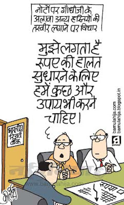 rupee cartoon, reserve bank of india, economic growth, economy
