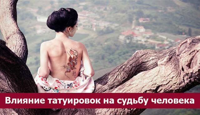 Влияние татуировок на судьбу человека