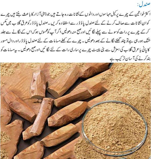 Jari Booti ,Jari-Boti, Natural-Herbs-In-Urdu, Benefits-Of-Herbs-In-Urdu, Herbal Medicine In Urdu, Health Benefits In Urdu, Health Tips In Urdu, Urdu Health Tips, Urdu Tips, Desi Totkay, Desi Ilaj, Jari-Boti-Se-Ilaj, Herbs-Benefits-Urdu
