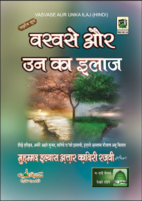 Download: Waswasy Aur Unka Ilaj pdf in Hindi