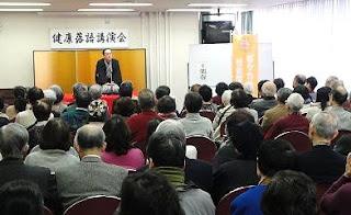 三遊亭楽春の健康落語講演会「笑いは健康の良薬」