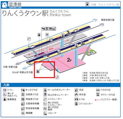南海電車臨空城站置物櫃位置