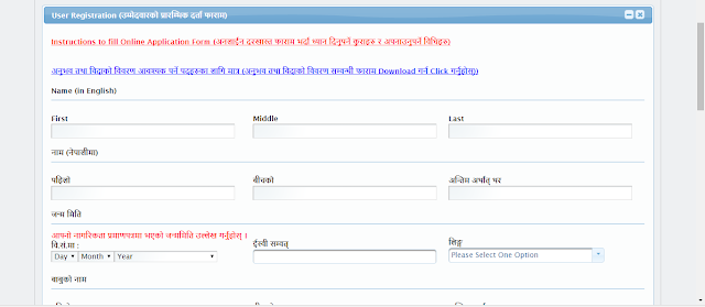 Loksewa online form fill up procedure