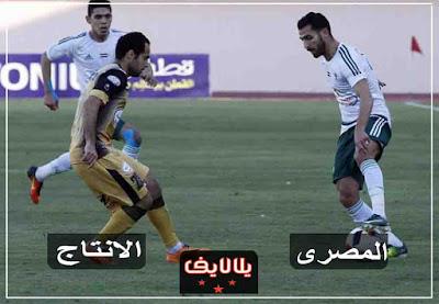 مشاهدة مباراة المصري والانتاج الحربي بث مباشر اليوم