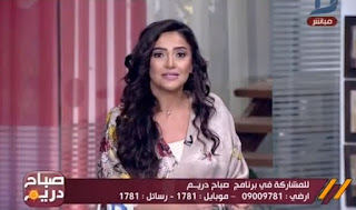 برنامج صباح دريم حلقة 15-8-2017 مع منة فاروق