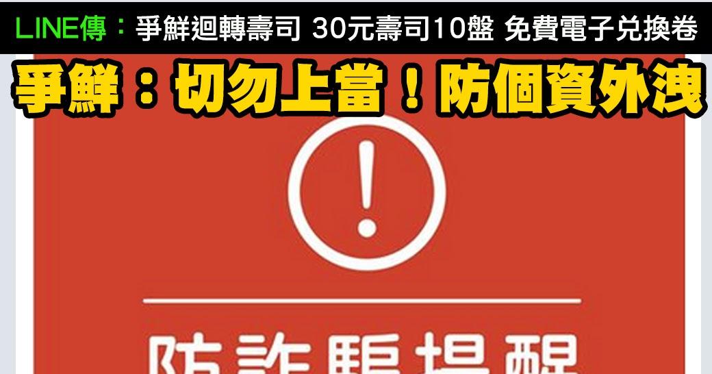 【假LINE】爭鮮迴轉壽司30元壽司10盤免費電子兌換卷?爭鮮:勿上當 | MyGoPen