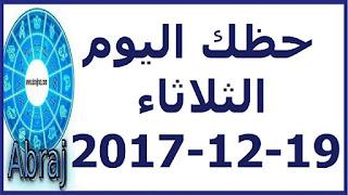 حظك اليوم الثلاثاء 19-12-2017