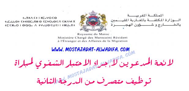 الوزارة المكلفة بالمغاربة المقيمين بالخارج وشؤون الهجرة لائحة المدعوين لإجراء الاختبار الشفوي لمباراة توظيف متصرف من الدرجة الثانية