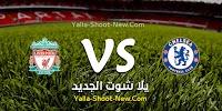نتيجة مباراة تشيلسي وليفربول اليوم الاحد 22-09-2019 في الدوري الانجليزي
