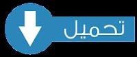تحميل المفيد في التربية للأستاذ محمد الصدوقي