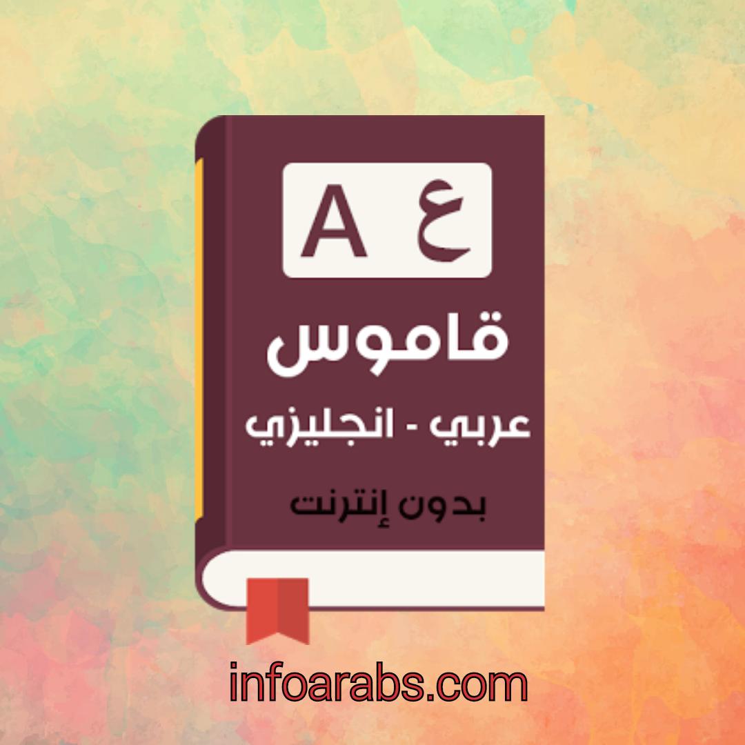 أفضل قاموس إنجليزي عربي بدون نت للأندرويد