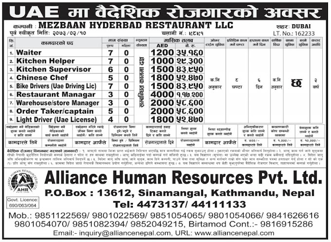 Jobs For Nepali In U.A.E. Salary -Rs.1,17,000/