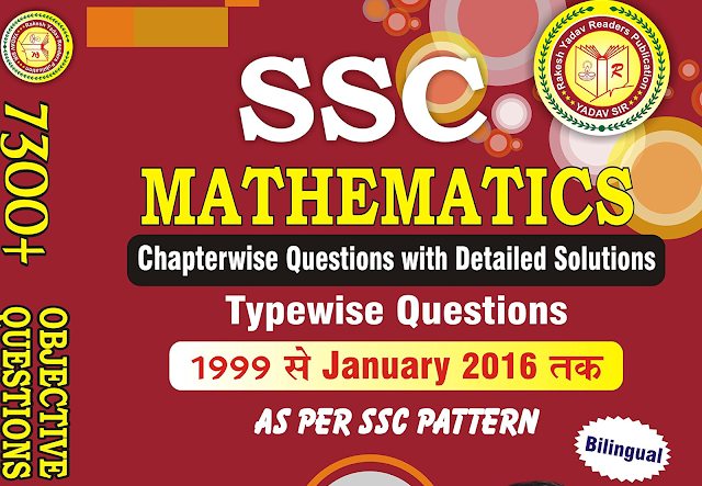 Rakesh Yadav SSC Mathematics Chapterwise 7300 Download PDF - SSC CGL