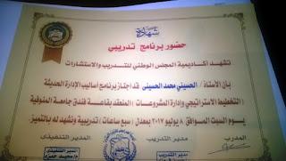 التخطيط الاستراتيجى وادارة المشروعات ,ادارة بركة السبع التعليمية,الحسينى محمد , الخوجة,تطوير التعليم