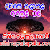 Lagna Palapala Ada Dawase  | ලග්න පලාපල | Sathiye Lagna Palapala 2019 | 2019-04-06