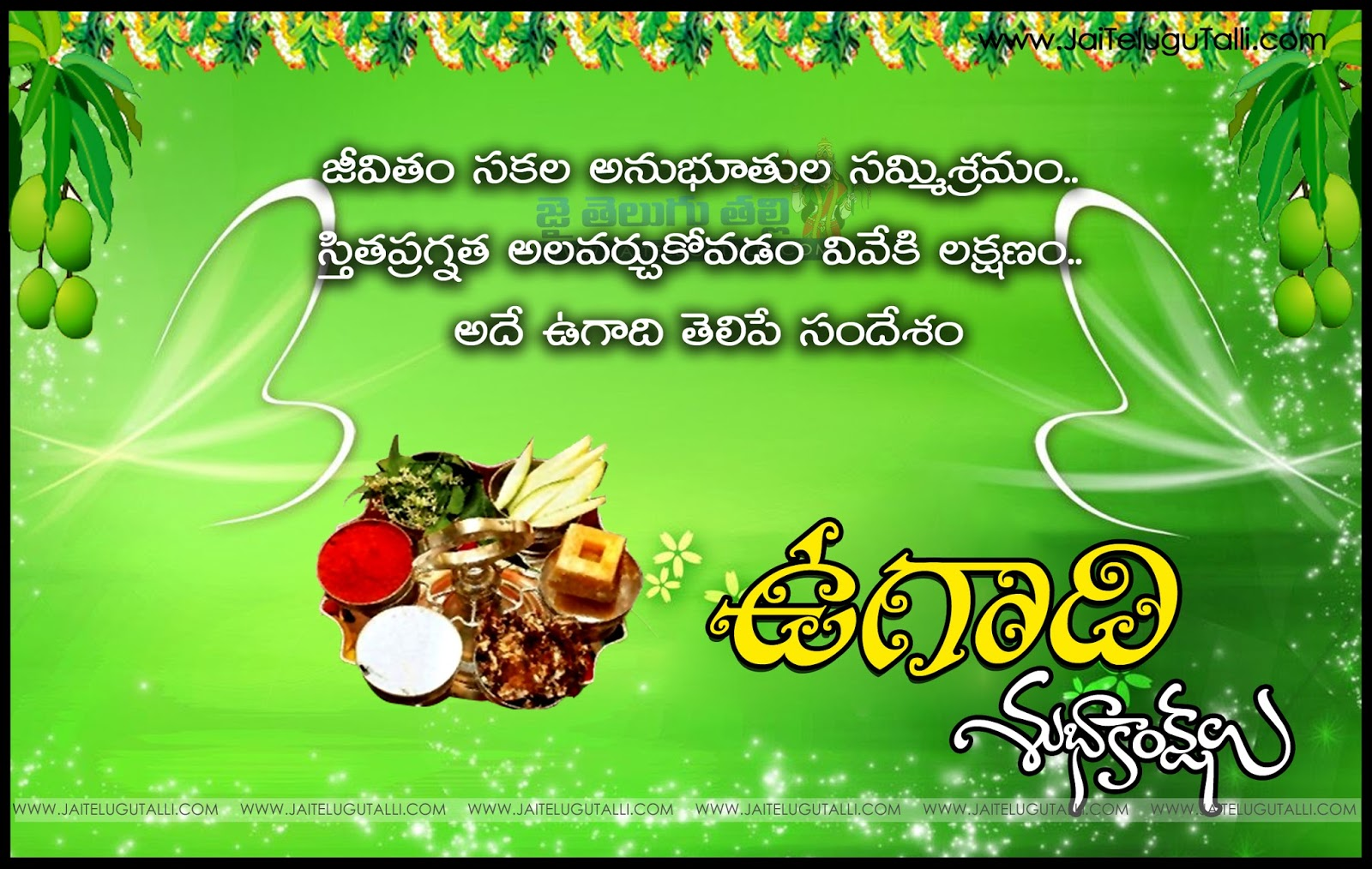 telugu happy ugadi festival greetings with quotes for
