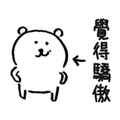 joke bear(Chinese)