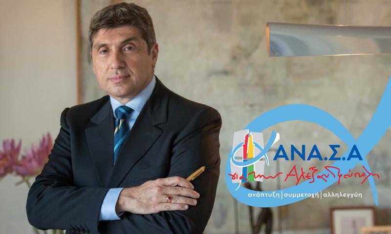 ΑΝΑ.Σ.Α: Αναγκαίος ο σχεδιασμός για τον γαστρονομικό τουρισμό στην Αλεξανδρούπολη