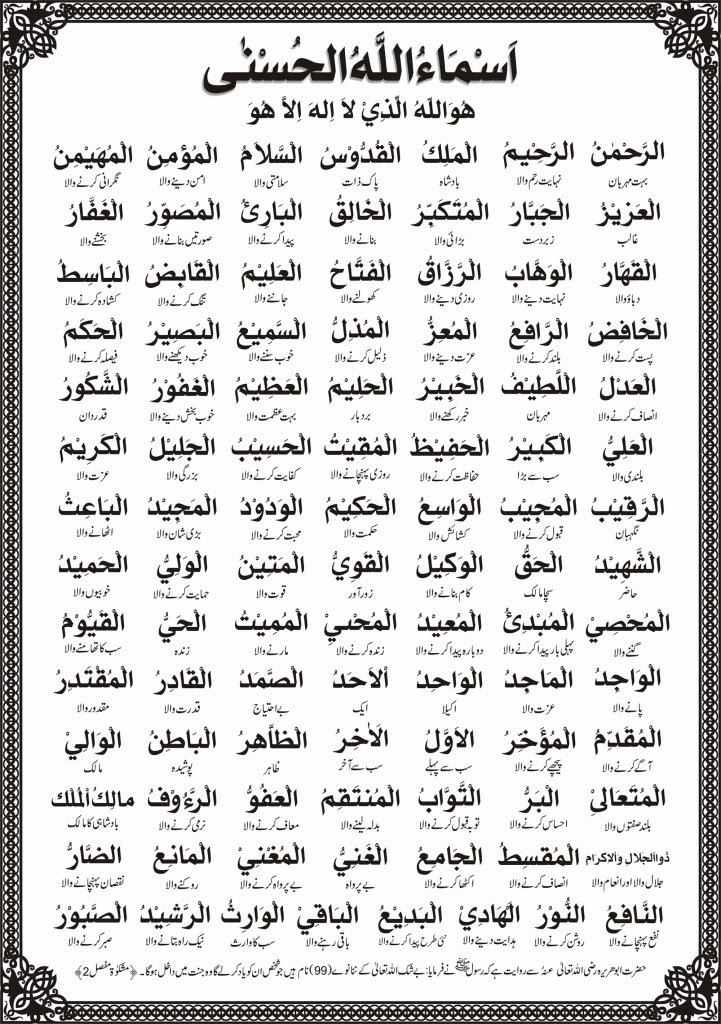 99 names of allah printable – cbrx