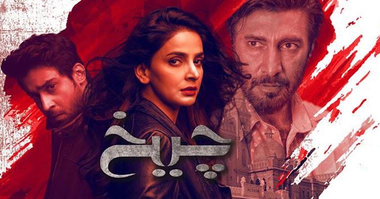 Pakistani drama songs mp3 free download geo tv