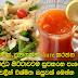 Malabaddha cure liver, papaya  Surprise of medicine here
