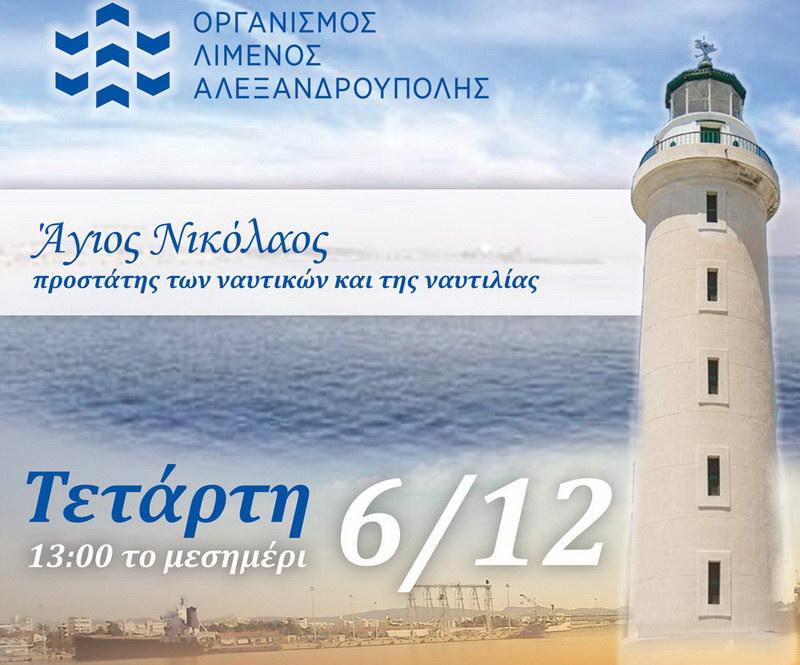 Εκδήλωση του Ο.Λ.Α. στο λιμάνι της Αλεξανδρούπολης για τον εορτασμό του Αγίου Νικολάου