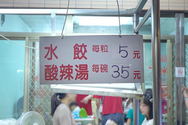 MG 2462 - 北方水餃,中華夜市近40年老字號水餃店,只賣水餃與酸辣湯,生意依舊強強滾