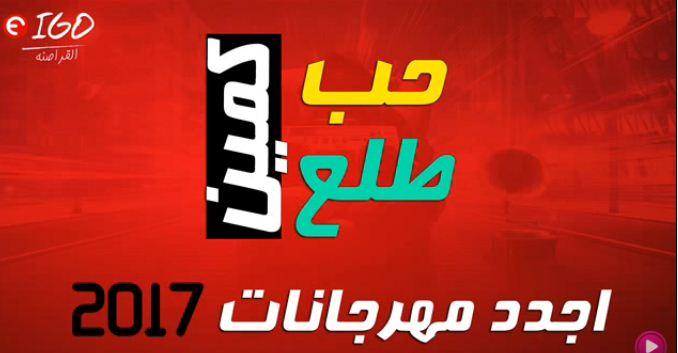 تحميل مهرجان حب طلع كمين اجدد مهرجانات 2017