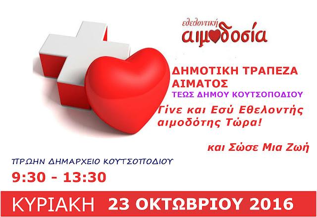 Εθελοντική αιμοδοσία στο Κουτσοπόδι την Κυριακή 23 Οκτωβρίου