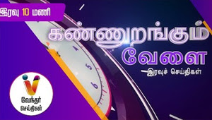 News Night 10.00PM 29-04-2017 Vendhar Tv