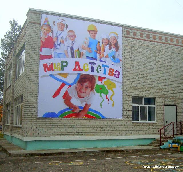 Изготовление баннеров в Нефтеюганске