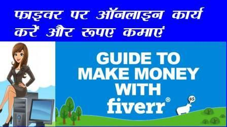 earn Money easy with Fiverr in Hindi urdu