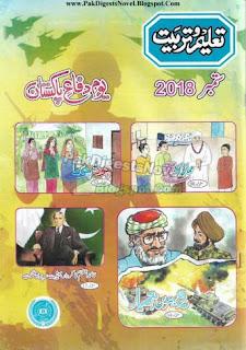 Taleem O Tarbiat September 2018 Pdf Free Download
