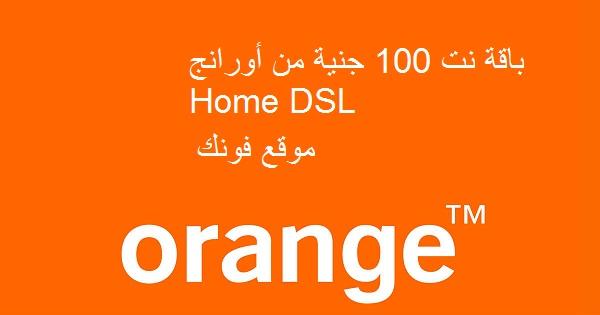 شرح الإشتراك فى باقة نت 100جنية من أورانج Home DSL 2019