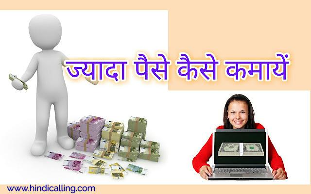 How To Earn More Money? paisa kamane ka sabse tez tarika