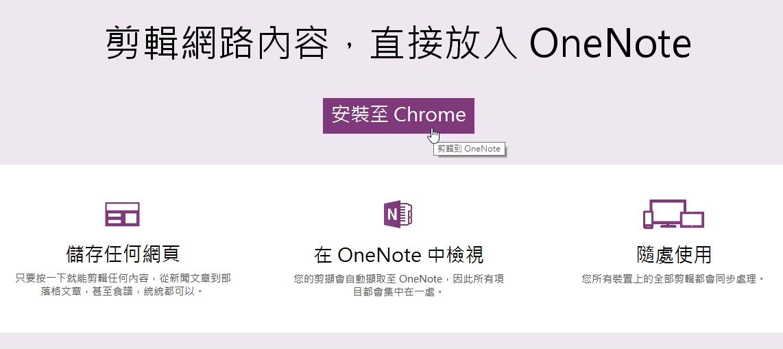 OneNote 推出Google Chrome 套件版網頁內容剪輯工具