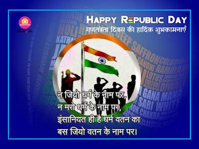 गणतंत्रता दिवस पर निबंध : Republic Day Essay in Hindi , Republic Day Whatsapp Images 219,