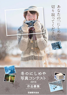Winter Nishimeya Photo Contest 2016 poster Fuyu no Nishimeya Shashin Contest 平成28年 冬のにしめや写真コンテスト
