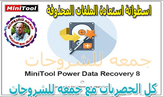 اسطوانة استعادة الملفات المحذوفة  MiniTool Power Data Recovery 8.1 WinPE ISO