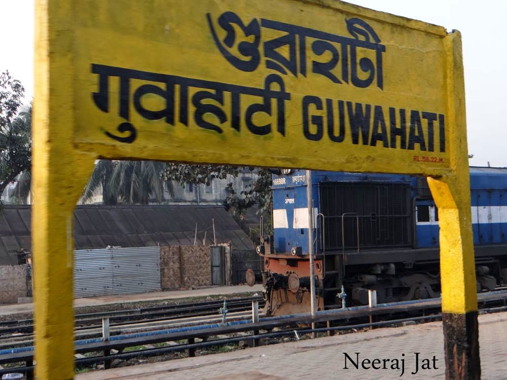 गुवाहाटी से दिल्ली- एक भयंकर यात्रा