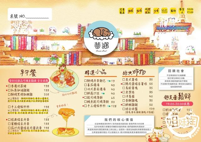 夢鄉菜單-鳳山區義式料理推薦